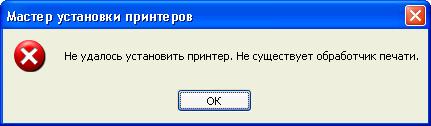 Не удалось установить принтер. Не существует обработчик печати