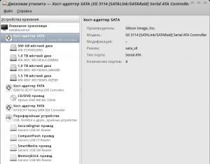Дисковая утилита в Ubuntu