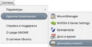 Запуск дисковой утилиты в Ubuntu