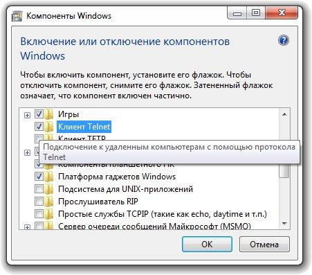 Включение компонента Клиент telnet в windows 7 через меню Пуск