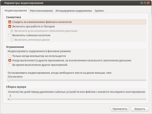 tracker-preferences - главное окно